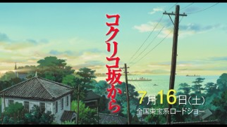 "You needn't understand Japanese to surmise that this trailer concludes with the information that ""From Up on Poppy Hill"" opens July 16th."