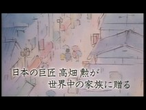 Four Yamadas walk home in the rain, as seen in one of ten Japanese trailers provided without English subtitles.