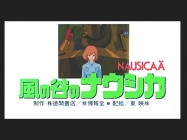A Nausicaä title logo from one of the many Japanese trailers and TV spots.