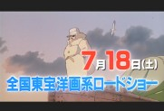 "Title screen from a Japanese ""Porco Rosso"" trailer."