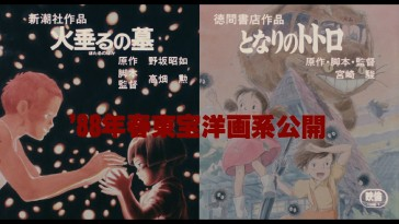 This newly-added HD trailer advertises the double feature for 1988: Grave of the Fireflies & My Neighbor Totoro.