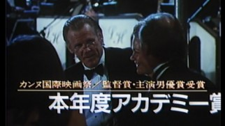 Nick Nolte appears in The Player's Japanese theatrical trailer.
