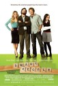 Smart People (2008) movie poster