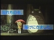A worn out, tape-sourced trailer shows the film's original Japanese title set over the iconic scene of Satsuki and Totoro meeting in the rain.