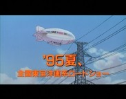 Japanese trailers and TV spots promote the film's July 1995 theatrical release.